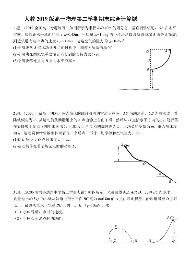 综合计算题-2020-2021学年高一下学期物理人教版(2019)期末练习word版含答案