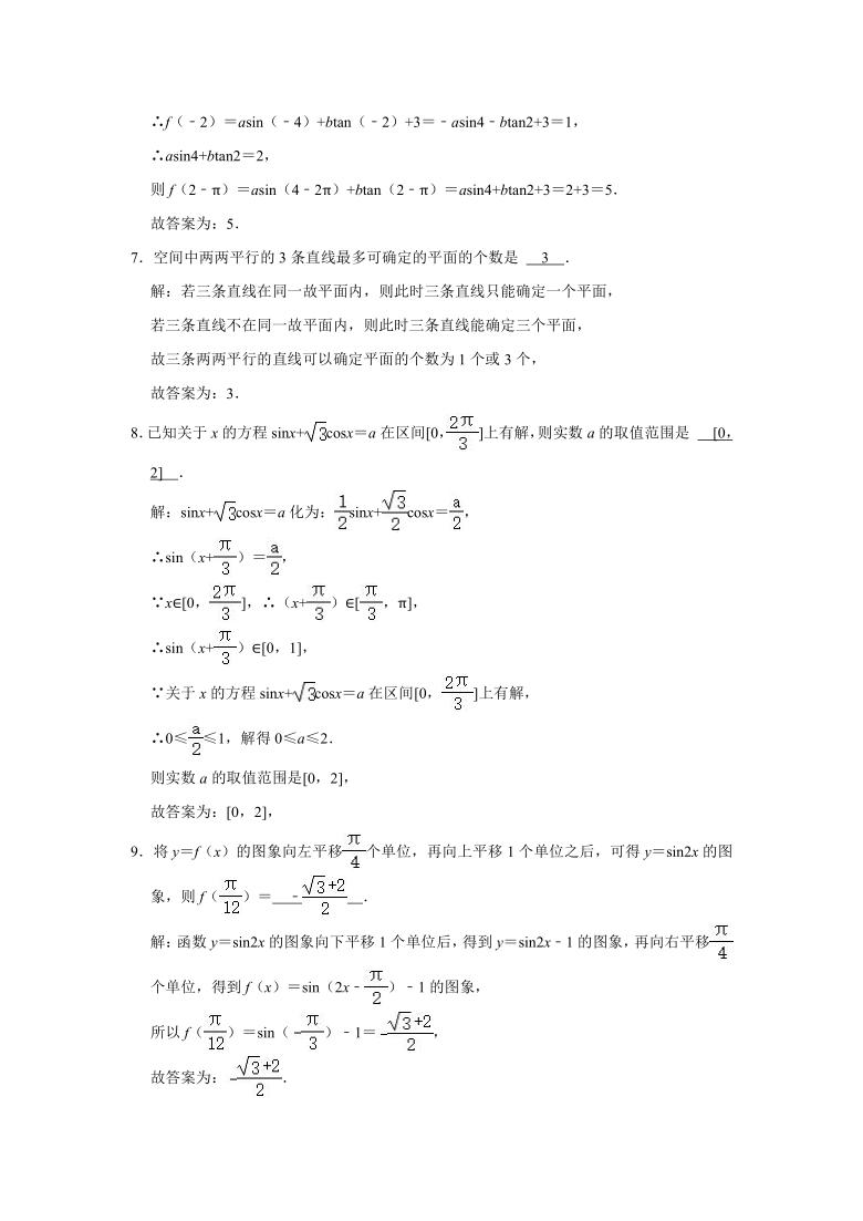 2020-2021学年上海市浦东新区实验性示范性高级中学高一(下)期末数学试卷(Word解析版)