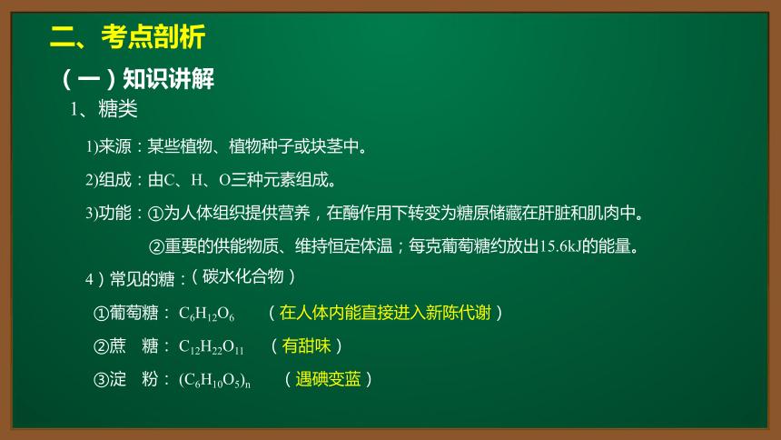 人教版化学九下同步精讲课件  12.1.2糖类、油脂、维生素(13张ppt)