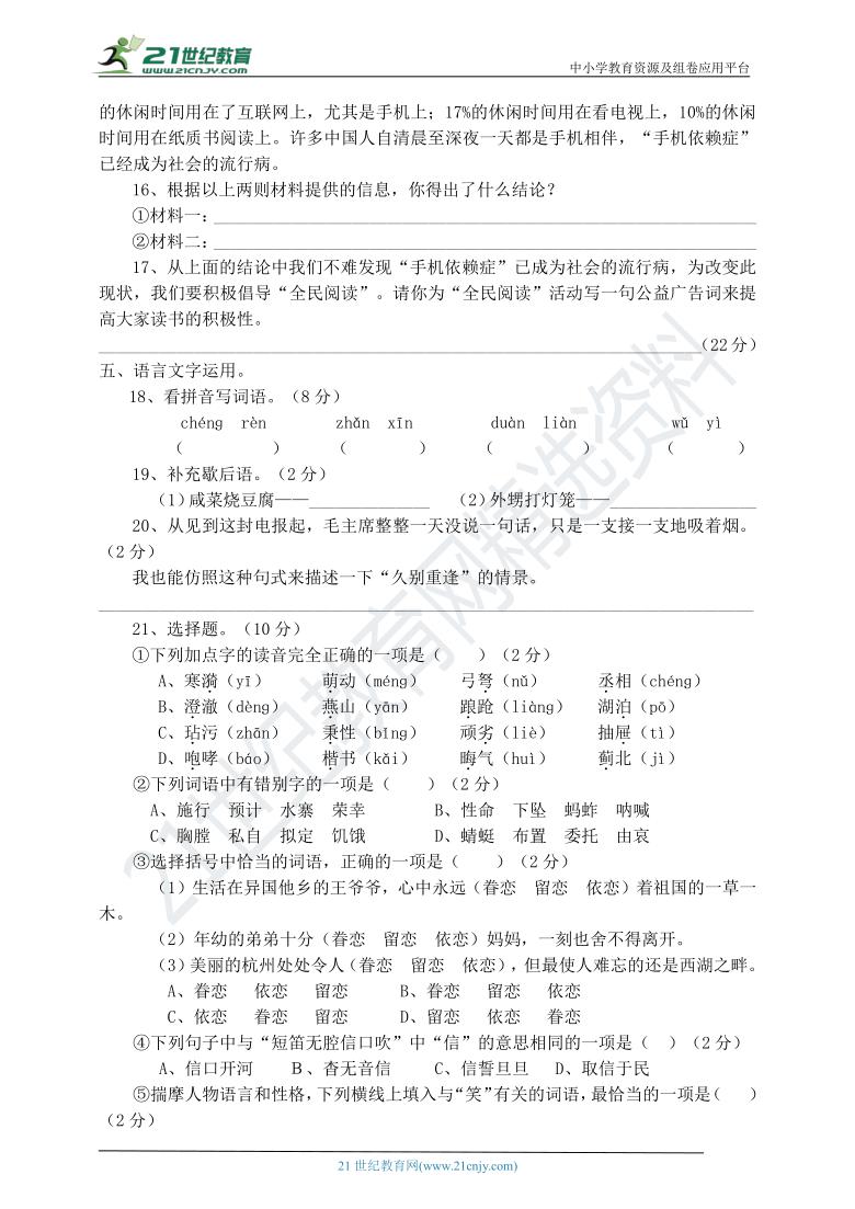 部编版小学语文五年级下册期中模拟试卷(含答案)
