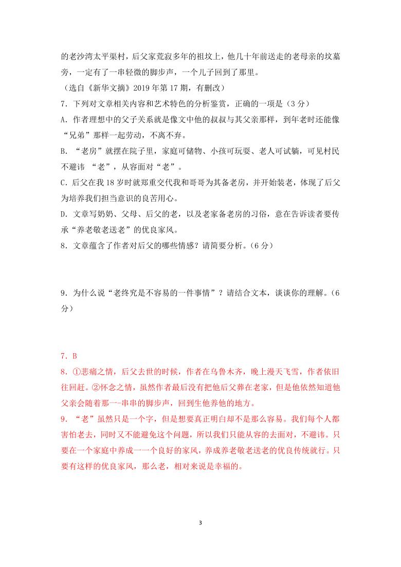 """2021届高考小说阅读二轮复习:""""亲情可贵""""主题练 含答案"""