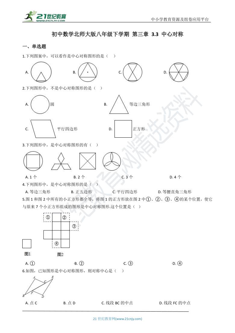 3.3 中心对称一课一练(含解析)