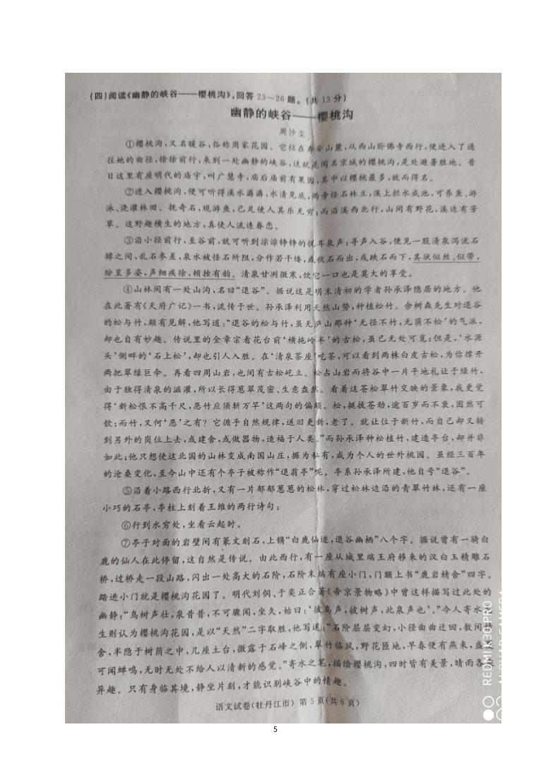黑龍江省牡丹江市2020-2021學年八年級下學期期末考試語文試題(圖片版,含答案)