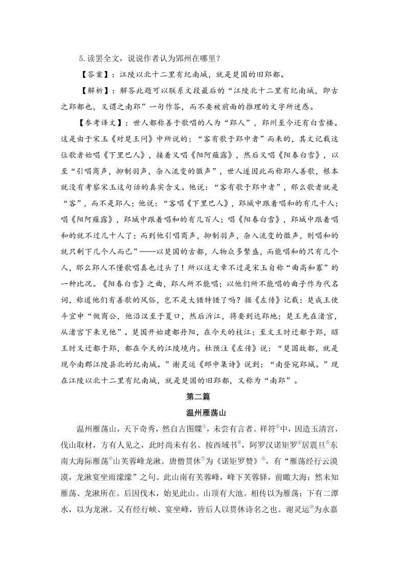 (新高考)2021届高考语文冲刺高分训练:课外文言文阅读主题4—见闻感受 含答案