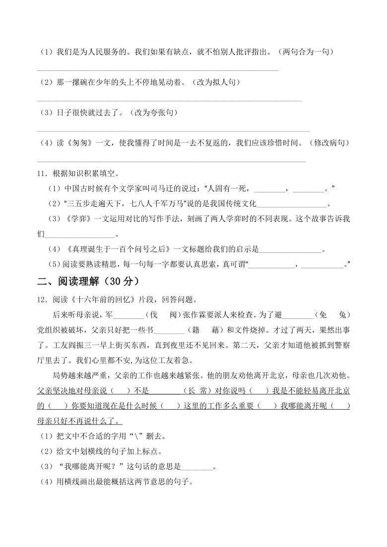 2021小升初语文考试真题汇编(9)(含答案)