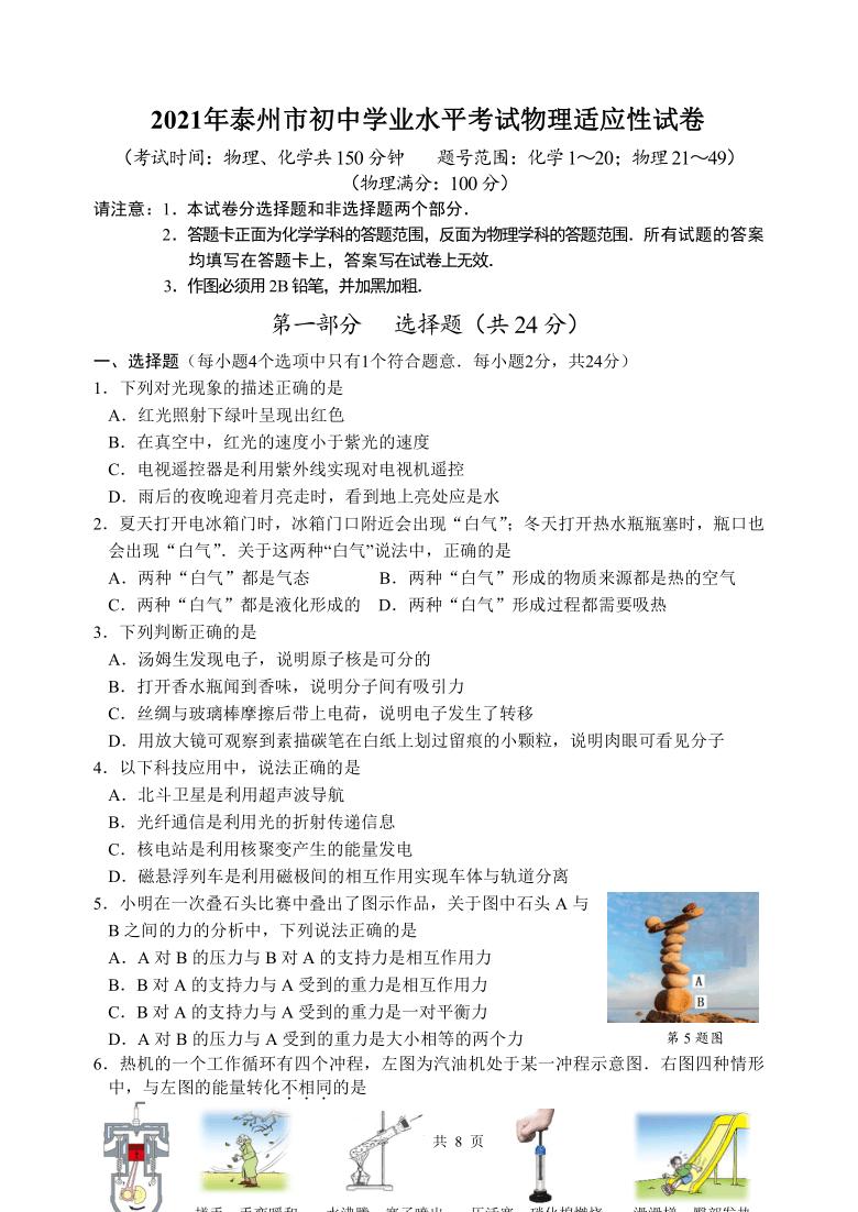 江苏省泰州市2021年中考适应性考试物理试卷(word版,含答案)