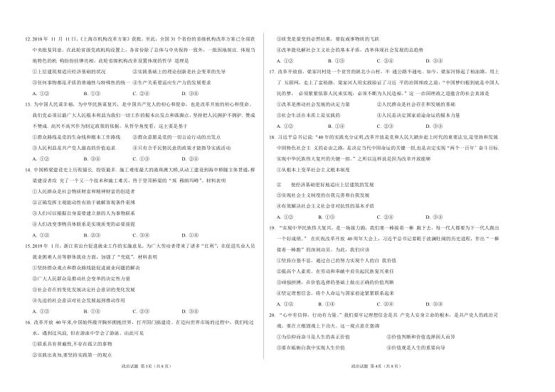 山西省朔州市怀仁县大地学校2019-2020学年高二下学期期末考试政治试题 Word版含答案