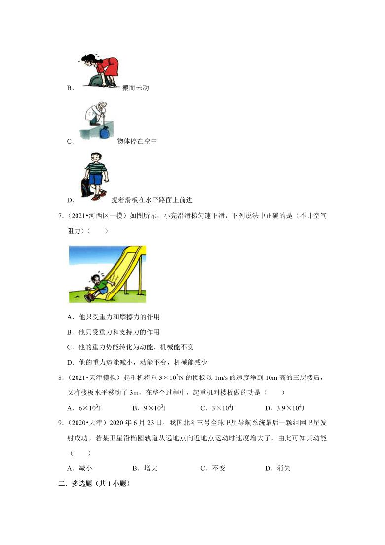 _第11章《功和机械能》暑假练习  2020-2021学年人教版物理八年级下册(含答案)