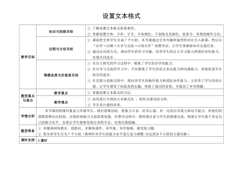 沪科版七下信息技术 2.2设置文本格式 教案