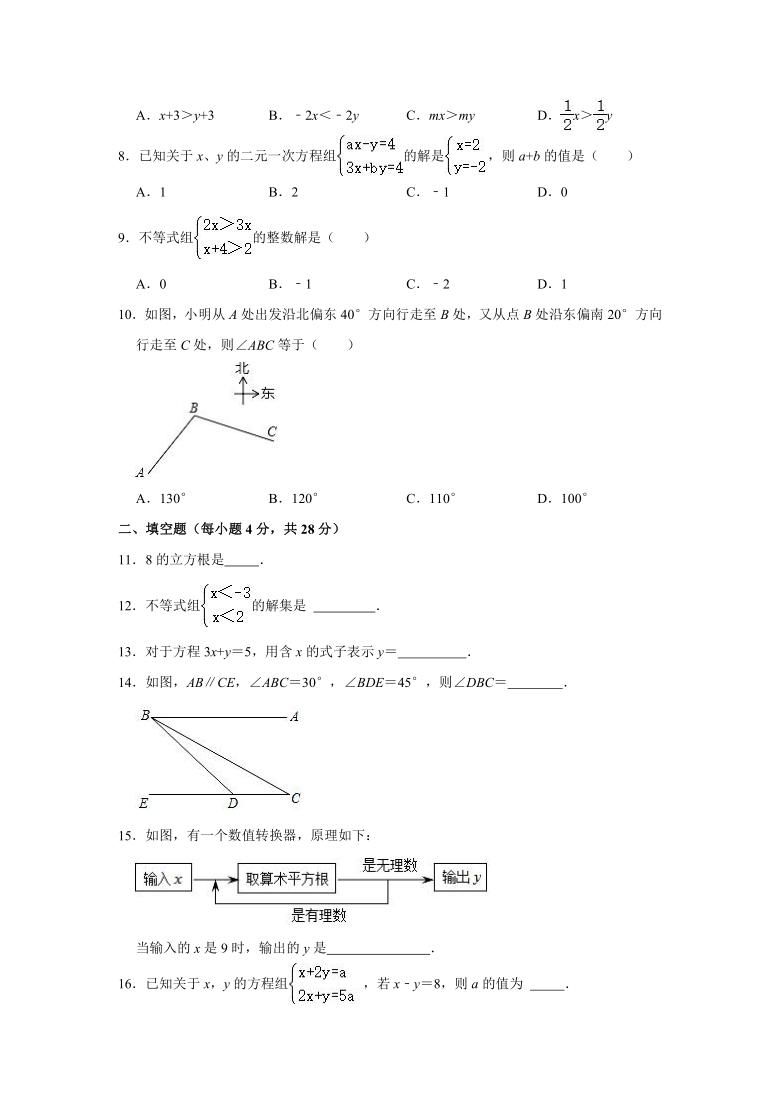 2020-2021学年广东省韶关市新丰县七年级(下)期末数学试卷(Word版 含解析)
