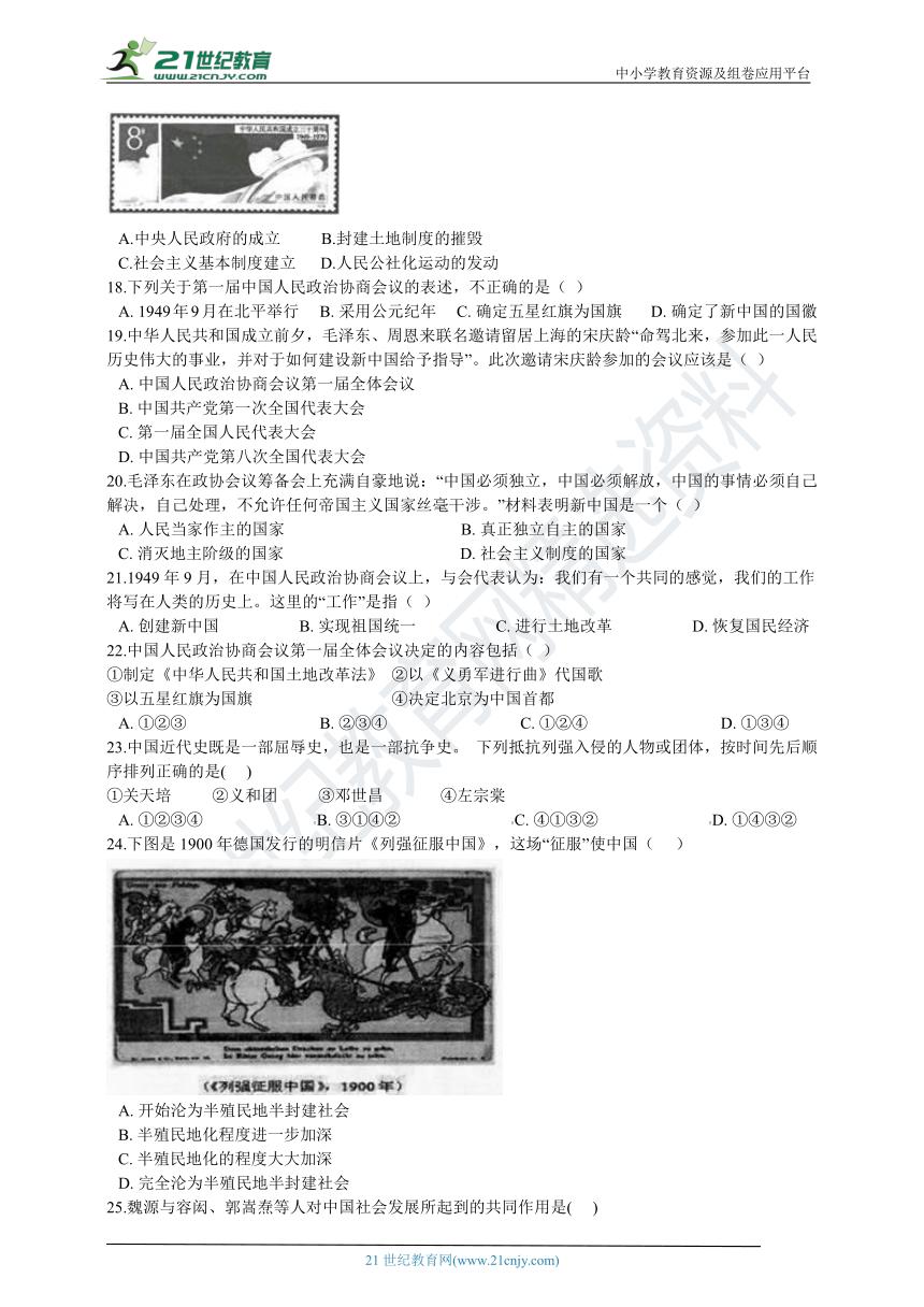 (優化檢測系列)第四單元 中國革命的勝利 單元測試卷A(含答案及解析)