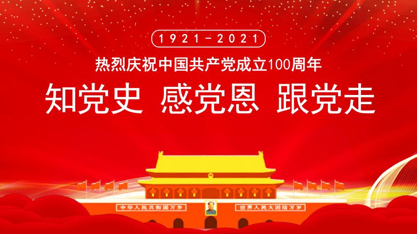 建党100周年 :知党史 感党恩 跟党走 课件(19ppt)