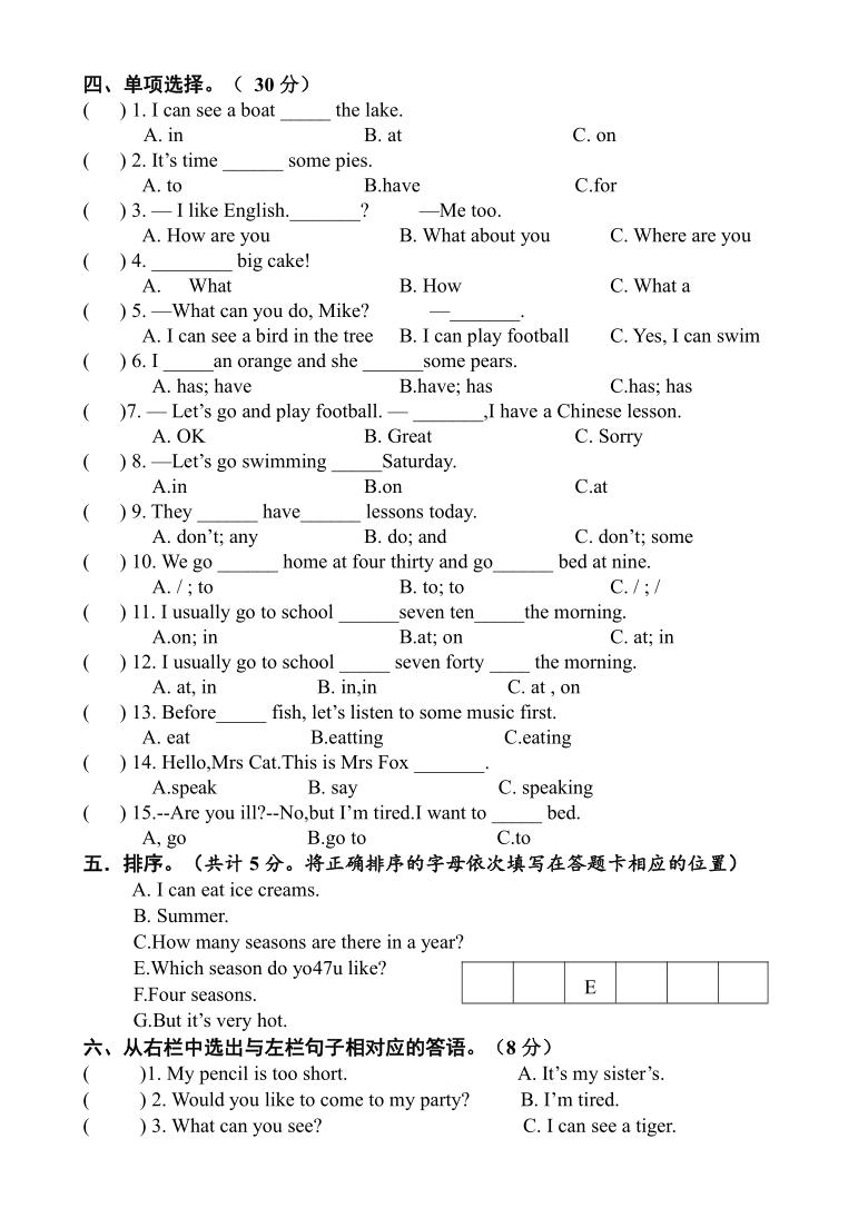 (期末真题)2021年盐城市亭湖区四年级英语下册期末抽测试卷(有答案)