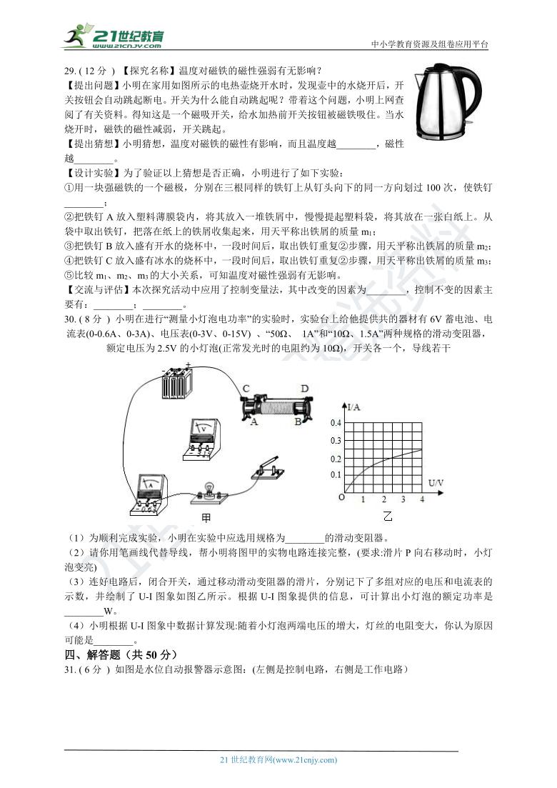 2021年浙教版中考科学模拟卷 含解析(适用舟山、丽水、温州)