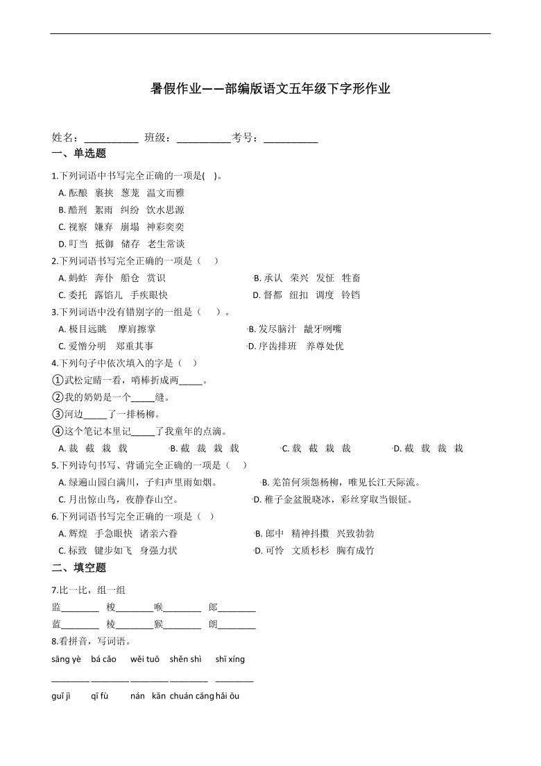 部编版语文五年级下册暑假作业——字形(含答案)
