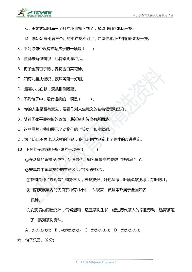 人教统编版四年级语文下册 名校精选精练 期中高分冲刺提升卷(二)(含答案)