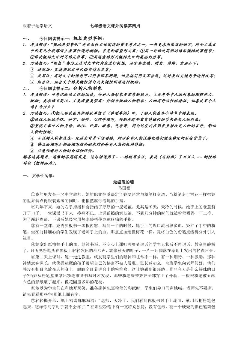 统编版七年级上册语文课外阅读提升第四周(学案)