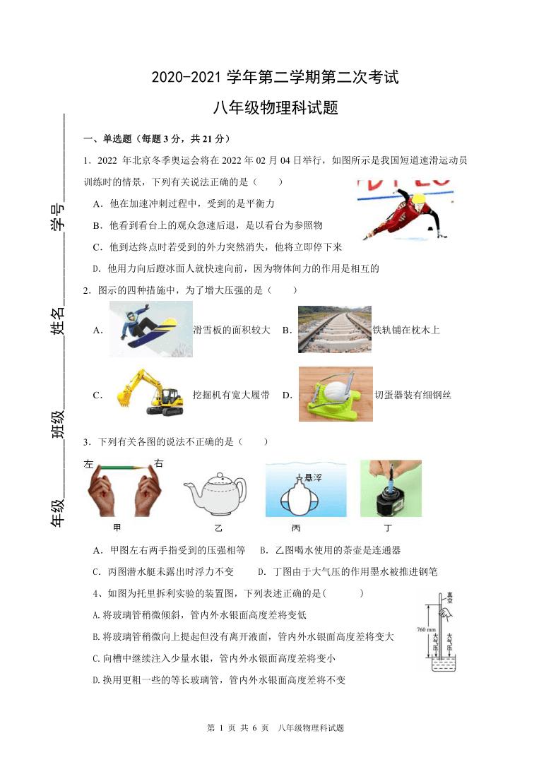 广东省肇庆市地质中学2020-2021学年第二学期八年级物理第二次段考试题(word版,无答案)