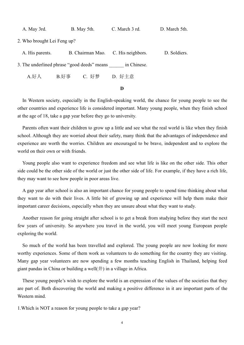 人教版英语八年级下学期期中备考专项训练:阅读理解 附答案