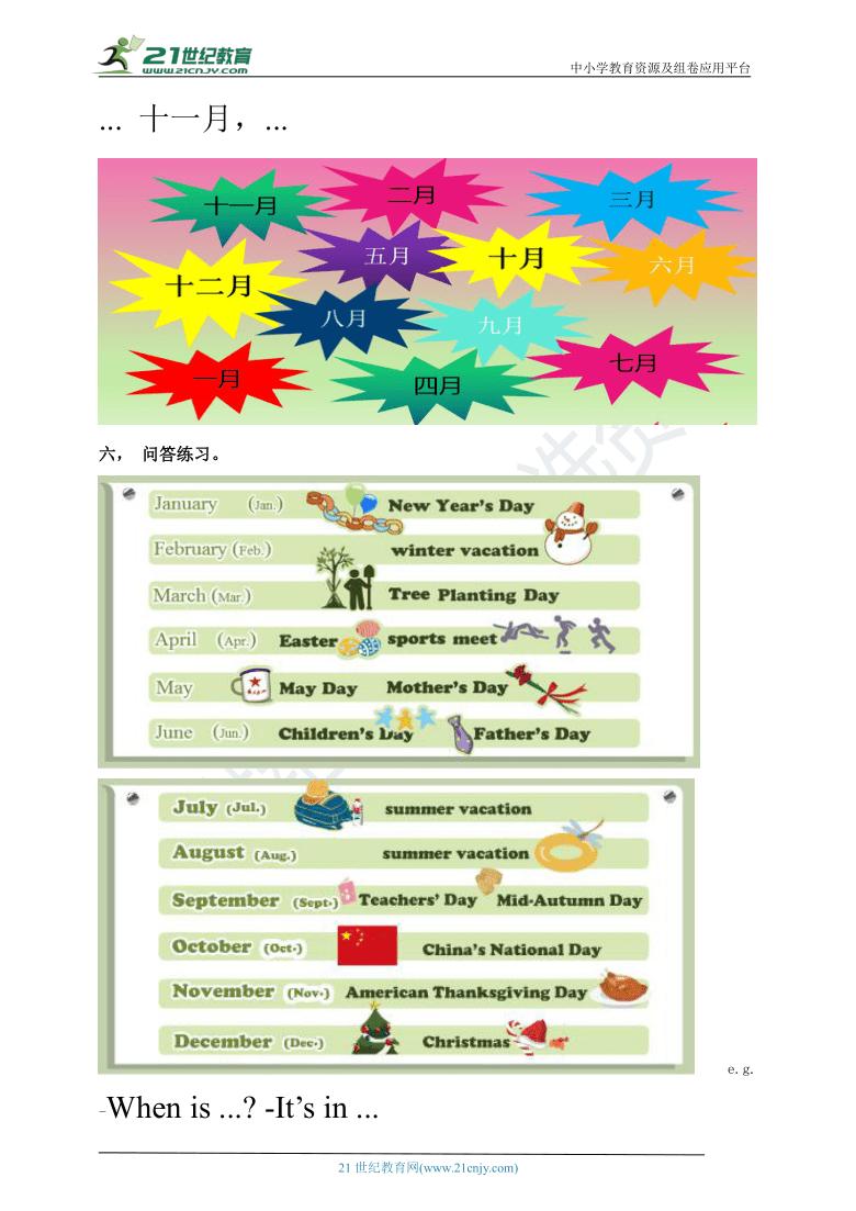【口试+笔试】Unit 3 My school calendar PB Let's learn练习(含答案)
