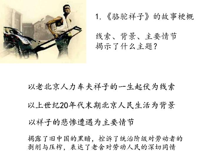 七年级下册语文第三单元名著导读 《骆驼祥子》:圈点与批注 课件 (共17张PPT)