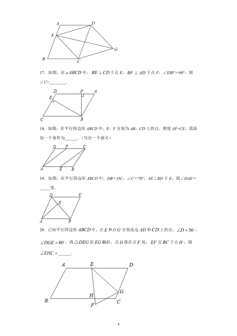 2020-2021学年八年级数学人教版下册18.1.1平行四边形的性质课后培优(Word版含解析)
