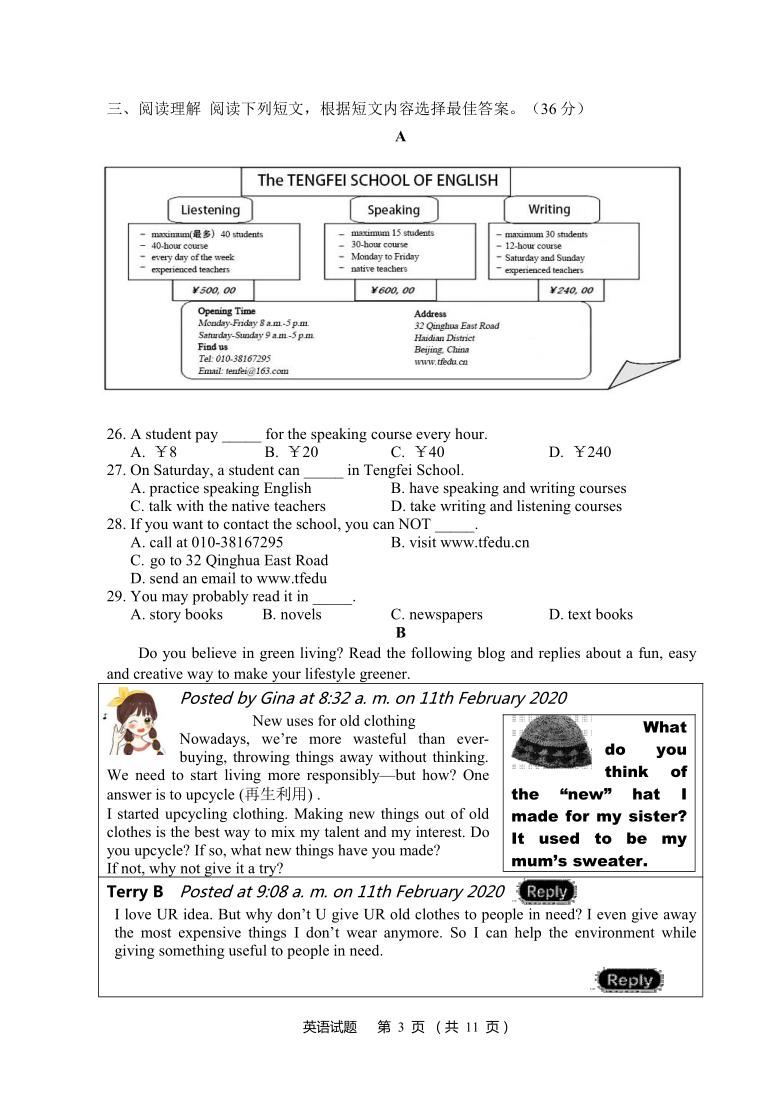 江苏省泰州市2021年中考适应性考试英语试卷(word版,含答案,无听力题)
