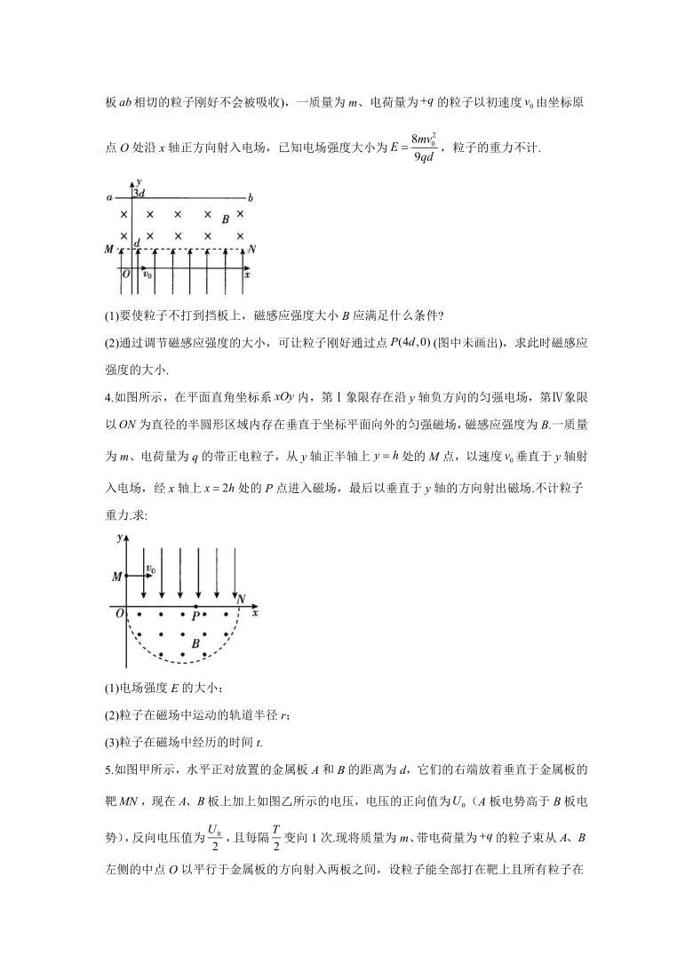 2021届高考物理二轮复习常考题型大通关(新高考)(十六)带电粒子在电磁场中运动计算题
