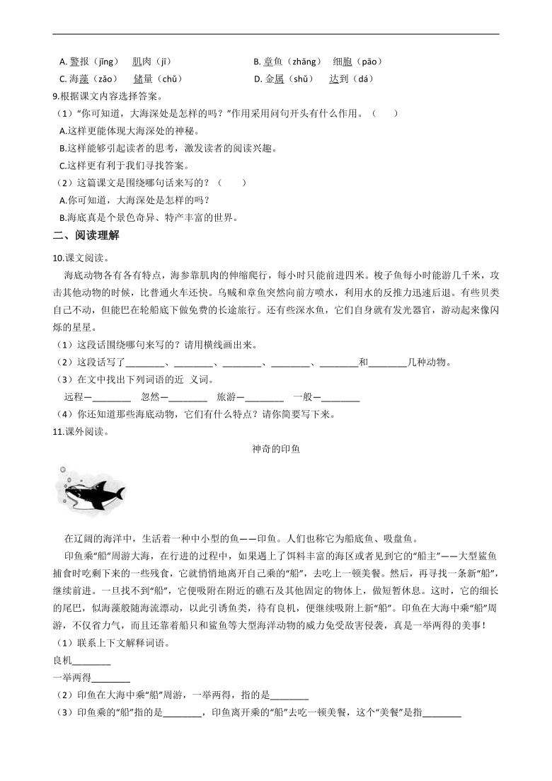 第23课《海底世界》同步练习(含答案)