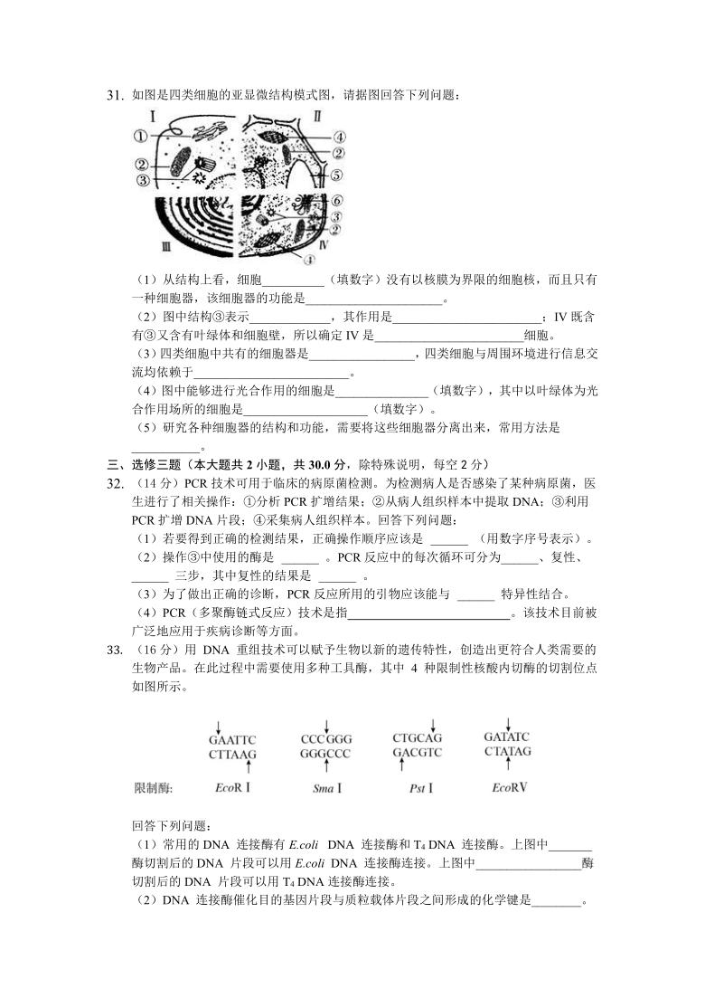 吉林省吉林第55高中2020-2021学年高二下学期期末考试生物试题 (Word版含答案)