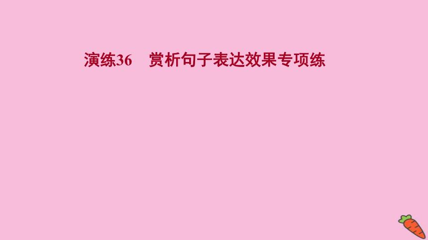 2022版高考语文人教版一轮复习课件:专题提升练 演练36 赏析句子表达效果专项练(30张PPT)