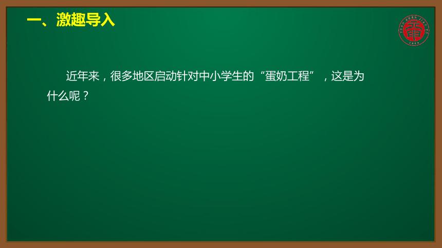人教版化学九下同步精讲课件  12.1.1蛋白质(15张ppt)