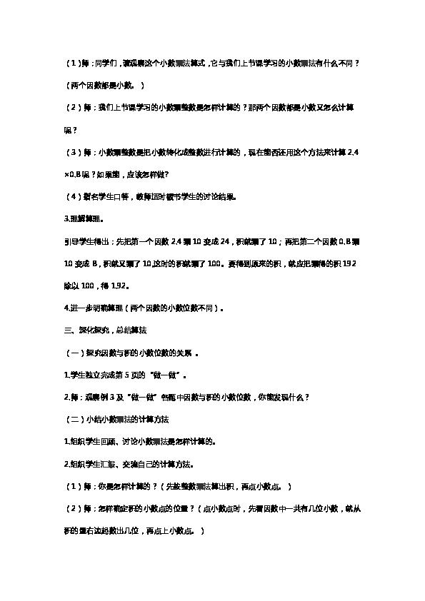 五年级上册数学教案-1.5 小数乘小数西师大版 (3)