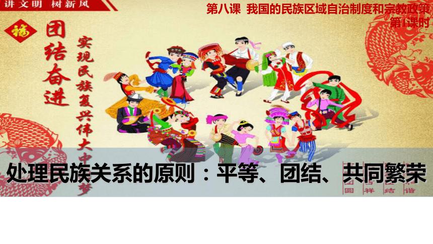 高中政治必修二8.1 处理民族关系的原则:平等、团结、共同繁荣课件(共29张PPT+1个内嵌视频)