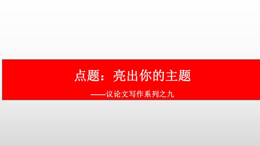 议论文写作系列之九:扣题-2021届高考语文复习课件  38张