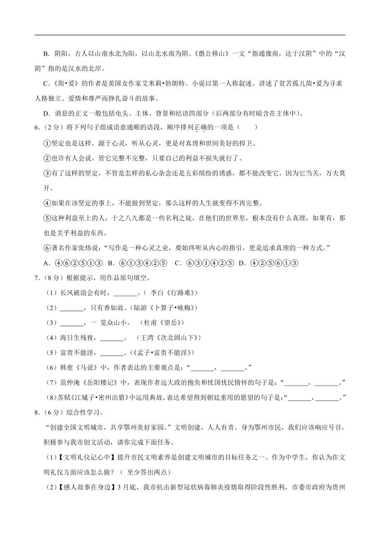 湖北省鄂州市2020年中考语文试卷(word版含解析)