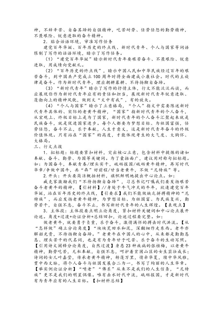 """2021届高考语文作文最新热点话题-任务指令型作文导写之一:建党百年、""""老黄牛""""精神 甘当老黄牛,不做""""尼特族""""(审题立意方向解读)"""