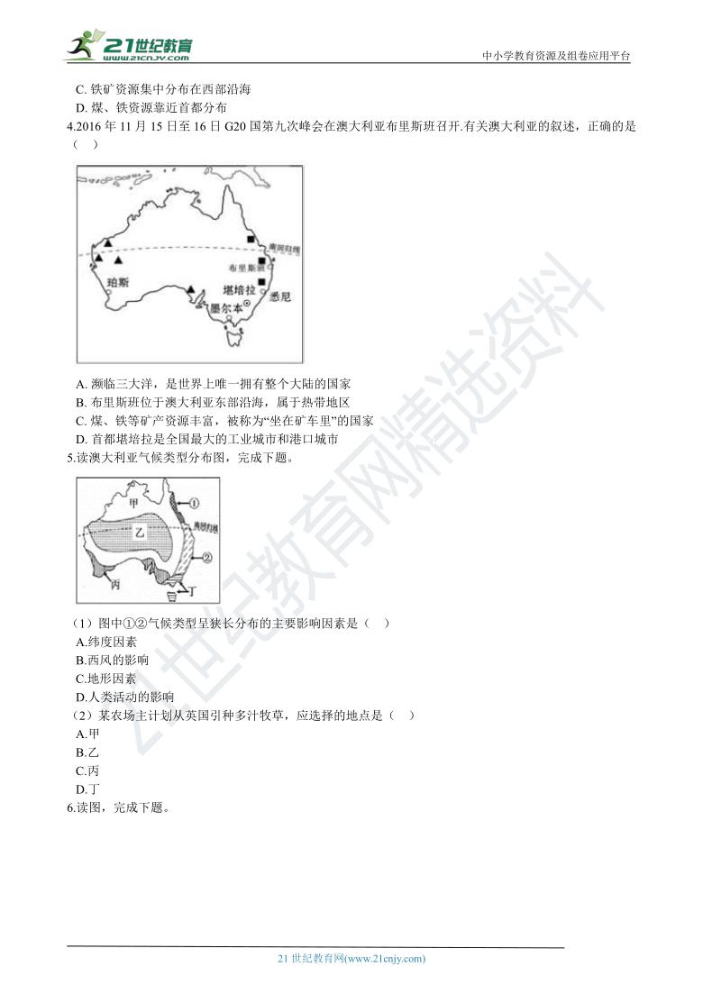 8.4澳大利亚 同步测试(含解析)
