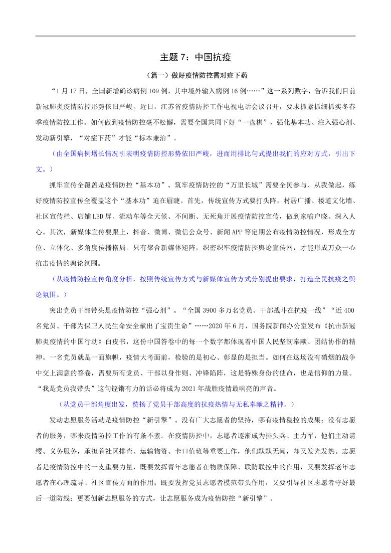 主题7:中国抗疫-2021年高考语文最新热点主题写作范文