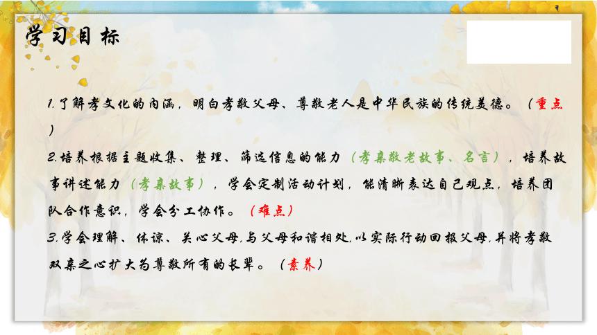 综合性学习:孝亲敬老,从我做起 课件(共28张PPT)