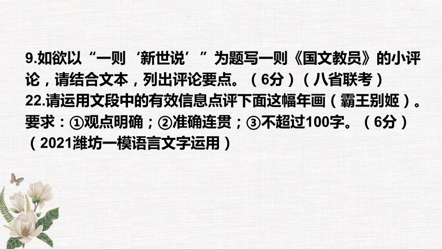 2021届高考语文 主观题审题专项突破 课件(15张PPT)