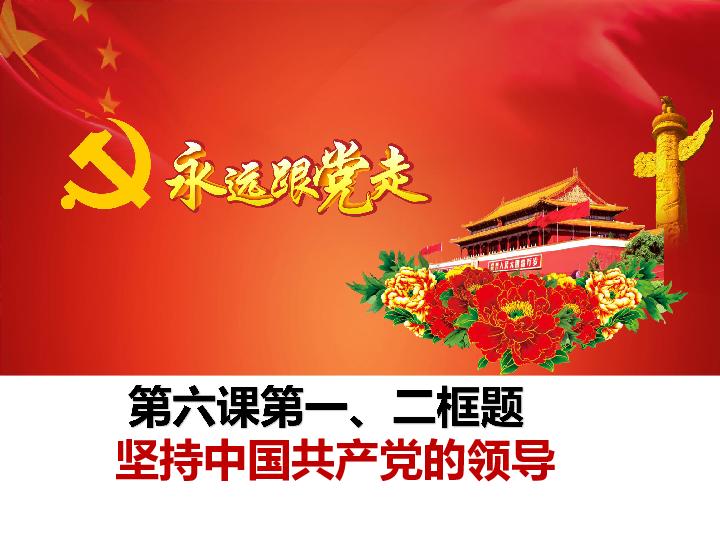 中国共产党的领导是社会主义事业胜利的保证 课件30张PPT