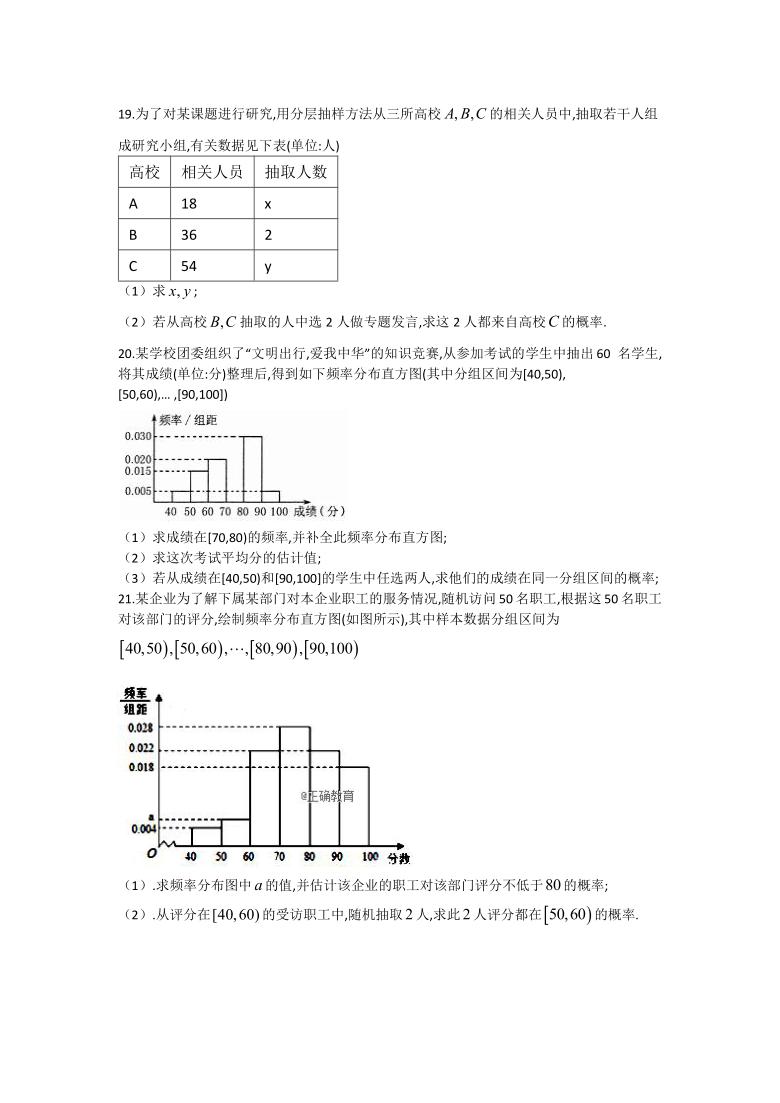 甘肃省舟曲县第一重点高中2020-2021学年高一下学期期末考试数学试题(Word版含答案)