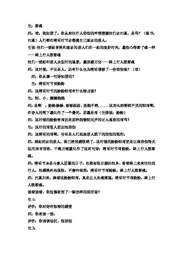 统编版三年级下册语文 -9古诗三首 清明    教案