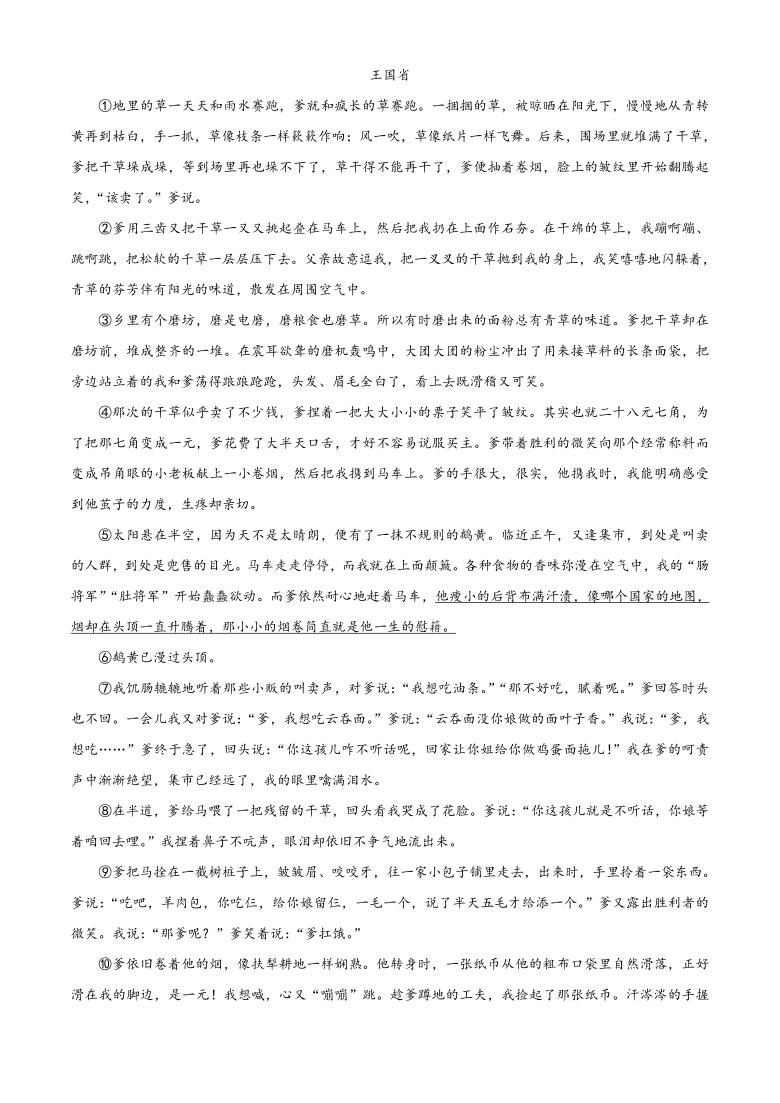 河南省安阳市安阳县2020-2021学年七年级下学期期中语文试题(word版含答案)