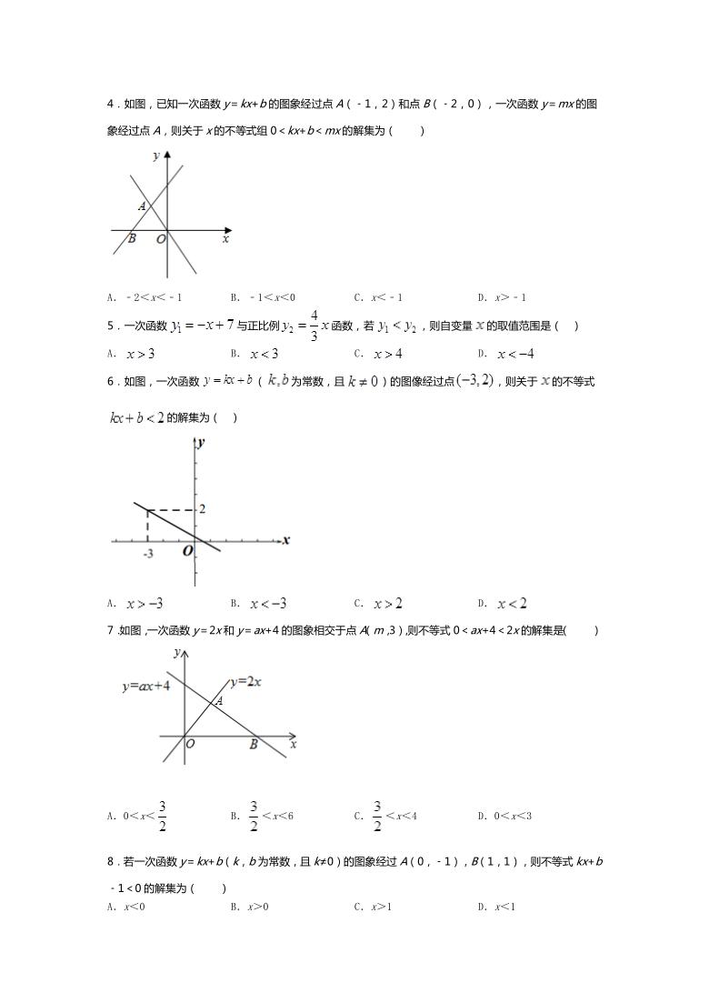 山东省滕州市官桥中学2020-2021学年北师大版八年级数学下册试卷化作业2.5一元一次不等式与一次函数(Word版,无答案)