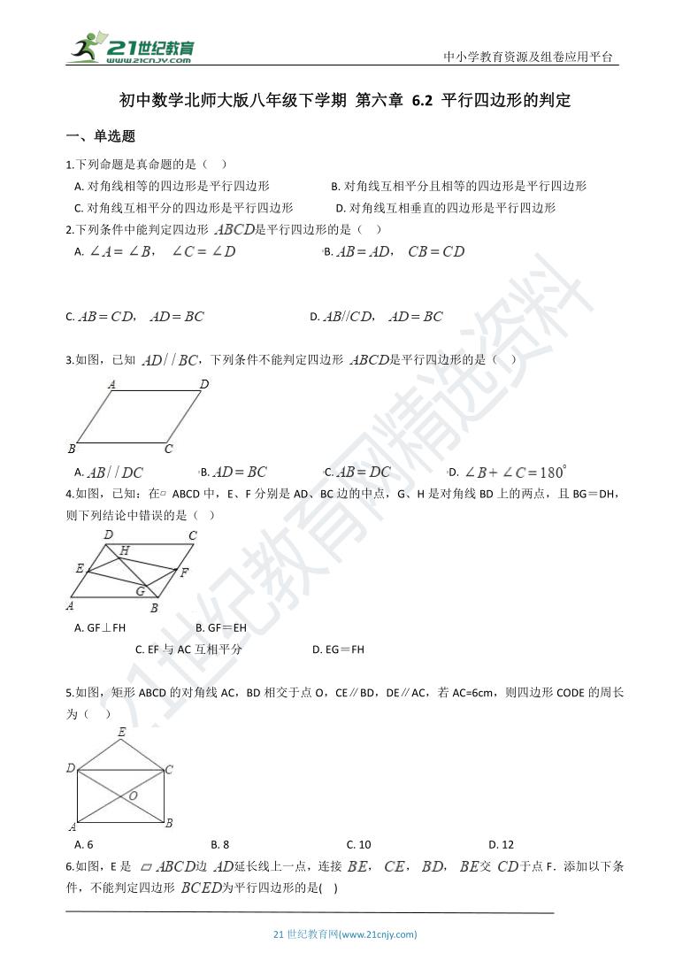 6.2 平行四边形判定   一课一练(含解析)