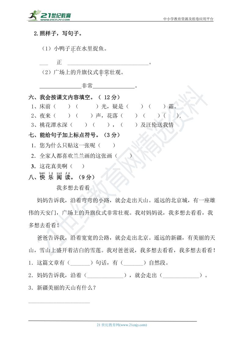 统编版一年级语文下册期中测试题【含答案】