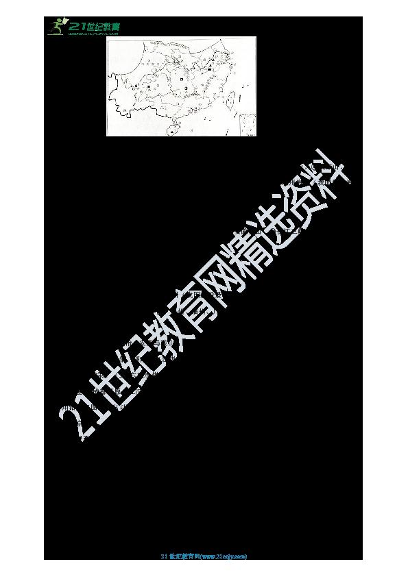 【备考2020】中考地理一轮复习(中国地理)  第五章  中国的地域差异  第二节  中国的南方、北方地区