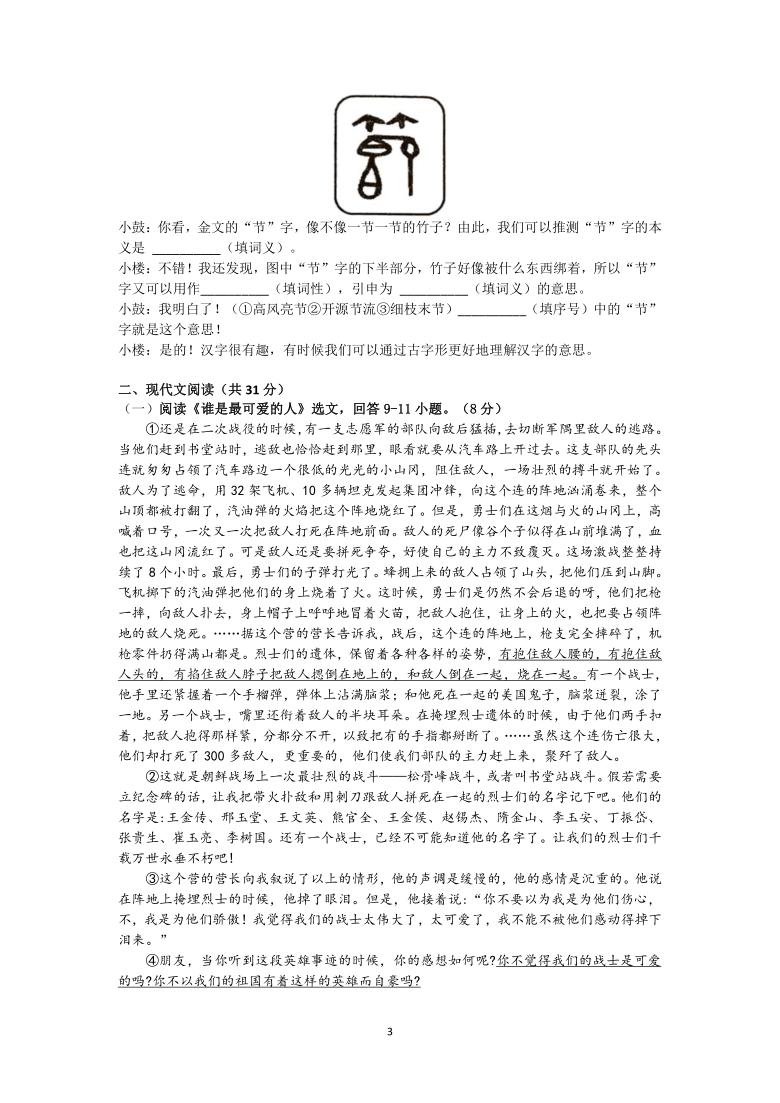 部编版语文七年级下学期期中考试2020-2021学年湖南省株洲市渌口区试题(Word版,共10页含答案解析)